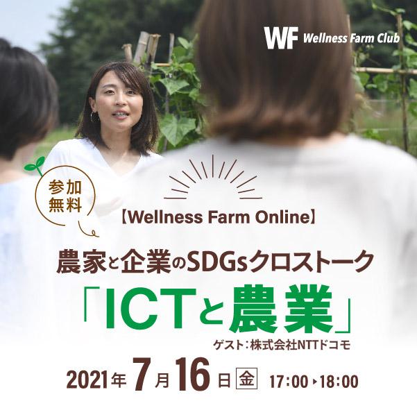 7月16日 17時~18時 農家と企業のSDGsクロストーク「ICTと農業」