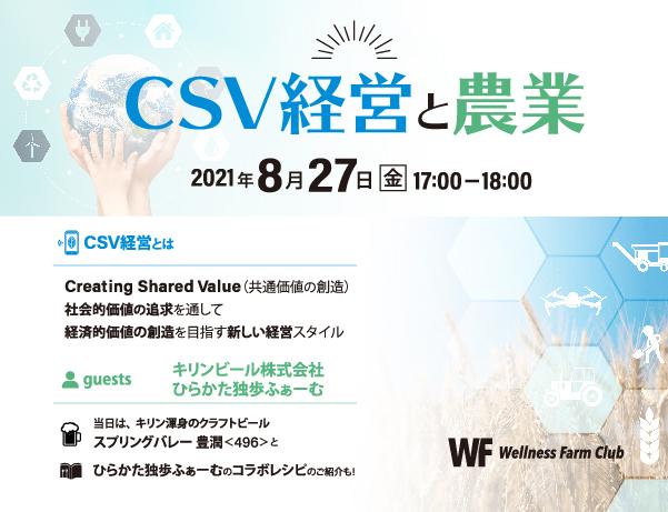 8月27日【Wellness Farm Online】農家と企業のSDGsクロストーク「CSV経営と農業」