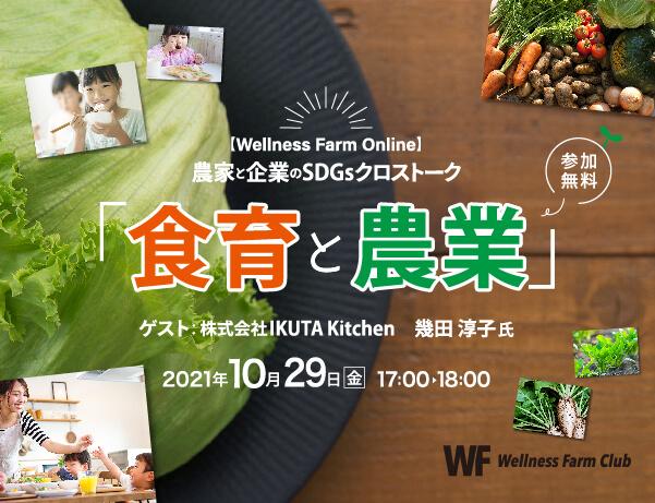 10月29日【Wellness Farm Online】農家と企業のSDGsクロストーク「食育と農業」(参加無料)